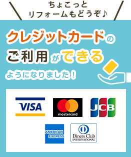 クレジットカード利用可能
